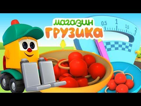 Мультики про машинки! Развивающие мультфильмы для самых маленьких #МагазинГрузика! Взвешиваем вишню!
