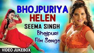 BHOJPURIYA HELEN | HOT ITEM DANCE VIDEO SONGS JUKEBOX | Feat. Sexy Seema Singh | HamaarBhojpuri