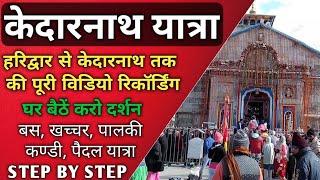 केदारनाथ यात्रा 2019 | हरिद्वार से केदारनाथ | Kedarnath Yatra 2019