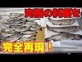雪山で釣った大量の魚で究極の料理を完全再現!!!