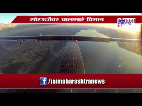 World's first Solar propelled plane to land in Ahmedabad