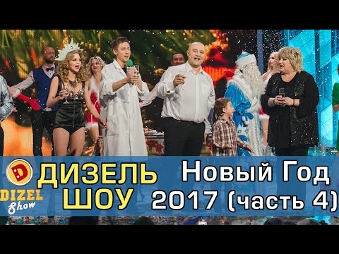 Крутое шоу Новый Год 2017 Часть 4 | Дизель шоу от 31 декабря