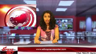 ETHIOPIAN REPORTER TV |  Amharic News 09/21/2017