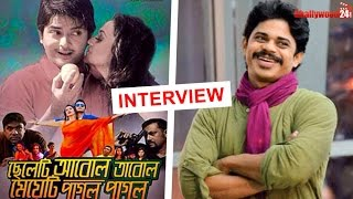 Director Saif Chandan talks about Cheleti Abol Tabol Meyeti Pagol Pagol | Dhallywood24.com