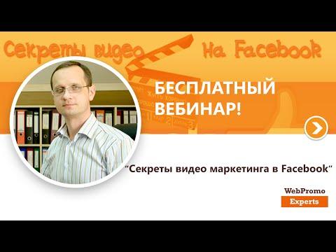 «Секреты видео маркетинга в Facebook». Вебинар WebPromoExperts #157