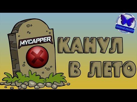⛔СКАМ!!!⛔ MYCAPPER.net ⛔ НЕ ВКЛАДЫВАТЬ!!! САЙТ РАБОТАЕТ НА ДОБОРЕ!