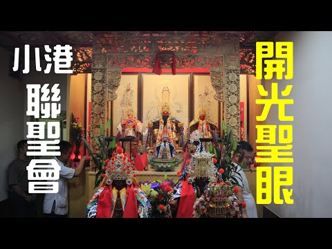 台灣-樂活廟會通-20201002-2020 小港 聯聖會 開光聖眼 入火安座