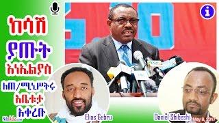 Ethiopia: ከሳሽ ያጡት እነኤልያስ ለጠ/ሚኒሥትሩ አቤቱታ አቀረቡ Elias Gebru and Daniel for PM HD -