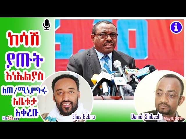 Elias Gebru and Daniel Complaint For PM HD - DW Amharic