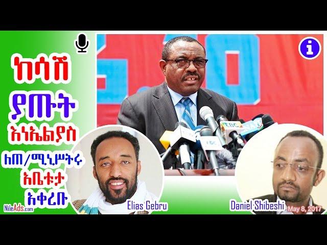 Elias Gebru and Daniel Complaint For PM HD - DW Amharic