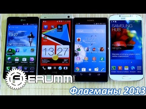 Сравнение Samsung Galaxy S4 VS HTC One VS Sony ZL VS LG Optimus G. Битва титанов