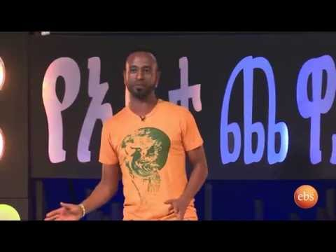 Ye Afta Cheawata Season 2- EP 4