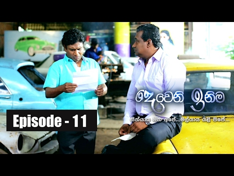 Deweni Inima | Episode 11 20th February 2017