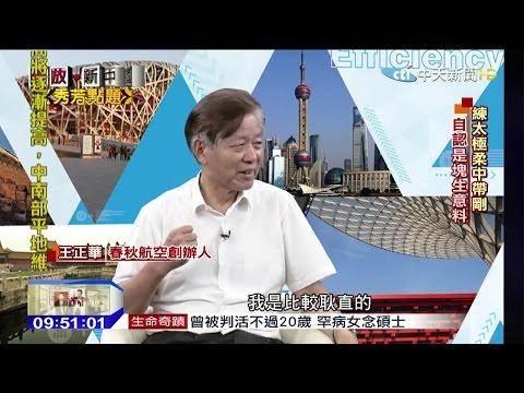 台灣-開放新中國-20151018 陸「廉航大王」 秀芳點題獨訪「王正華」