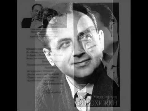 Михаил НОВОХИЖИН - Такою бывает большая любовь