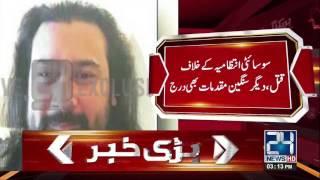اسلام آباد سے ایم کیو ایم بانی کا نیٹ ورک پکڑا گیا