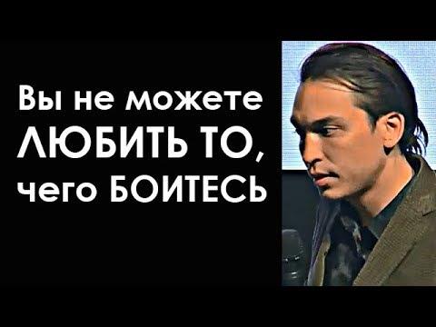Вы не можете любить то, чего боитесь! То, что Вы любите - Вы там не испытываете страх! | БМ