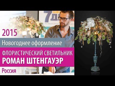 7ЦВЕТОВ-Декор мастер-класс «Новогоднее оформление 2015: дом и коммерческие пространства» (13/30)