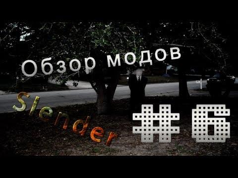 Обзор модов #6 SLENDER В MINECRAFT