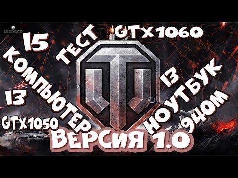 WORLD OF TANKS 1.0. Какой нужен ПК и НОУТБУК  - ТЕСТИМ!. i3+gtx1050 / i5+gtx1060 / i3+940m
