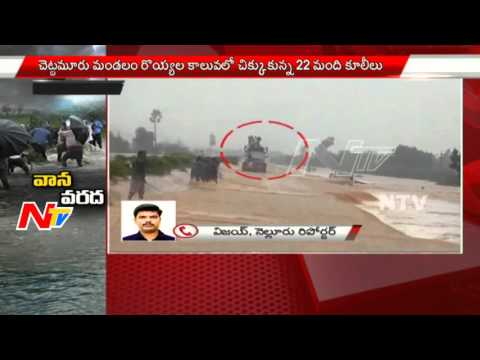 Private Travels Bus got Stuck in Flood Water at Nellore  - Cyclone Effect