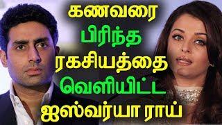 Secrets revealed why Aishwarya Rai gets separated with her husband
