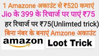 (Loot trick)520₹ Cashback per Amazone Account & get unlimted Amazone account without number