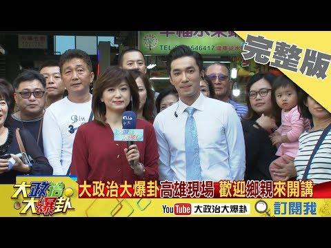 台灣-大政治大爆卦-20181214 1/2 高雄現場歡迎鄉親來開講!武廟市場逛透透!