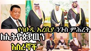 የሳዑዲ አረቢያ ንጉስ ምሕረት - ለኢትዮጵያዉን እስረኞች - Saudi Arabian king