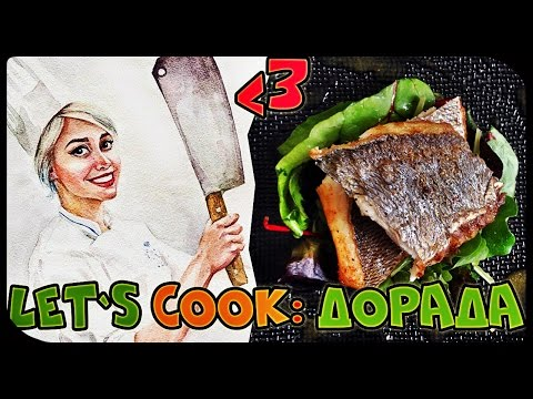 ✿ LET`S COOK ✿ Дорада / Разделка рыбы ♥