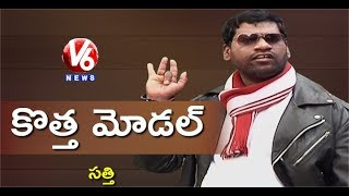 Bithiri Sathi Satires On Other State Brand Ambassadors | Teenmaar News | V6 News