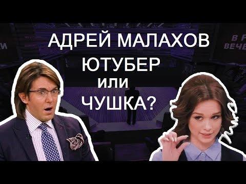 Андрей Малахов ютубер или чушка? Диана Шурыгина часть шоу-бизнеса?