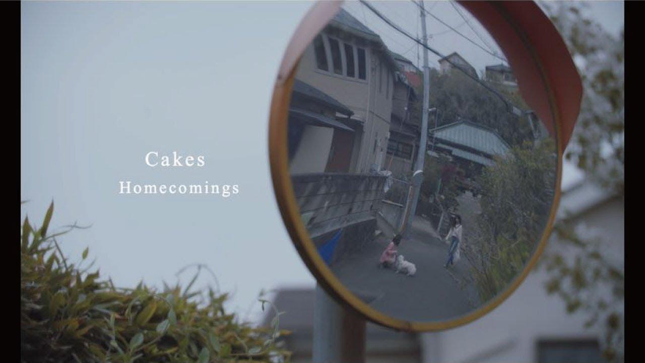"Homecomings - 新譜シングル""Cakes""のMVを公開 (MV監督:今泉力哉) 映画『愛がなんだ』(監督:今泉力哉 原作:角田光代)主題歌 thm Music info Clip"