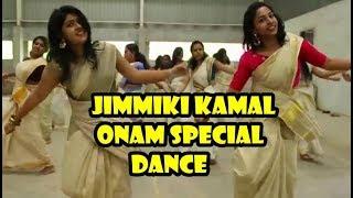 jimmiki kammal  ஜிம்மி கம்மல்--Onam  Dance By Kerala Girls