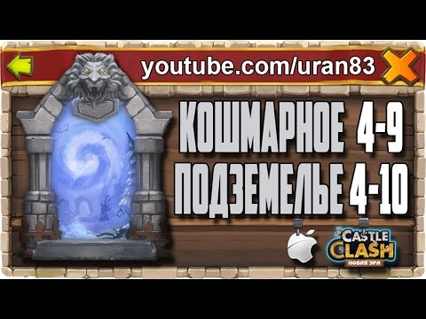 Кошмарное Подземелье 4-9, 4-10 без Минотавра, Духа Мага и Дракулы. Insane Dungeon. Castle Clash #160