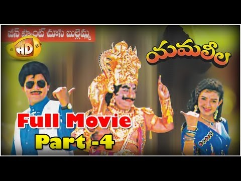 Yamaleela Full Movie - Part 4 - Ali Kaikala Satyanarayana Brahmanandam...