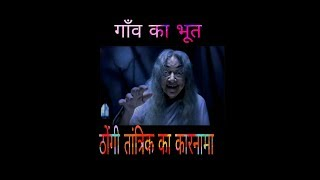 Funny video || ghost on women || bhoot villager || fraud baba