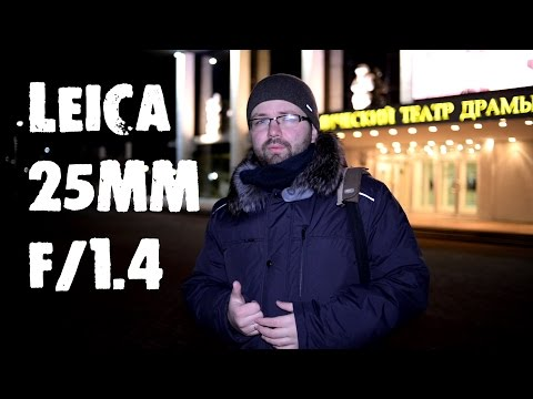 Обзор Panasonic LEICA 25mm f/1.4