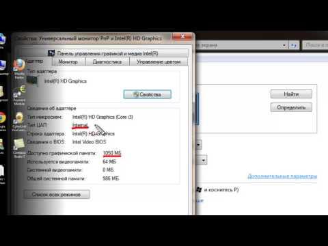 Узнать объём ОЗУ, видеопамяти и объём жесткого диска