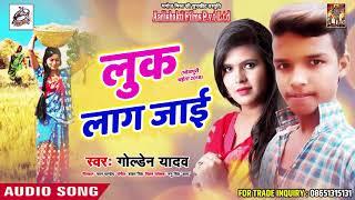 गोल्डन यादव का Superhit Desi Chaita लागी जाई धुप New Bhojpuri Hits 2018