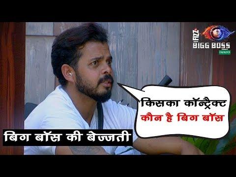 Bigg Boss 12 : Sreesanth Insulted Bigg Boss | श्रीसंत ने की बिग बॉस की बेज्जती | BB 12