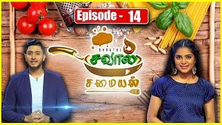 SHAKTHI SAVAAL SAMAYAL | EPISODE 14 | COOKERY REALITY SHOW | SHAKTHI TV