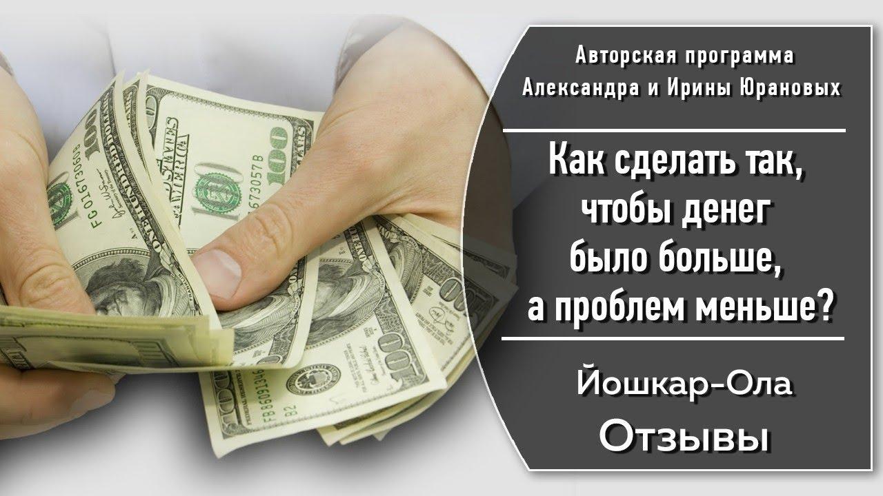Как сделать так чтобы были деньги 893