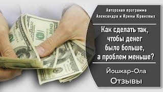 Как сделать так чтобы деньги в доме были