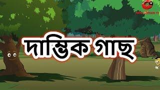 দাম্ভিক গাছ | Panchatantra moral stories for kids in Bangla | Maha cartoon TV Bangla XD