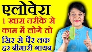 5 Aloe Vera Benefits For Beauty in Hindi     by Sonia Goyal