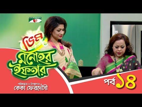 Vim Monohor Iftar | Episode 14 | Keka Ferdousi | Badhon | Cooking Show | Channel i Show