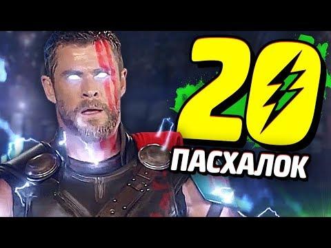 """20 ПАСХАЛОК в """"ТОР: РАГНАРЁК"""""""
