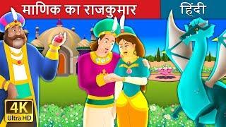 माणिक का राजकुमार   The Ruby Prince Story in Hindi   Kahani   Hindi Fairy Tales
