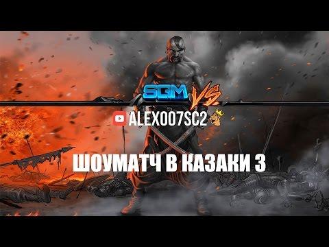Казаки 3: Шоуматч Alex007 vs Spooner [best of 3]